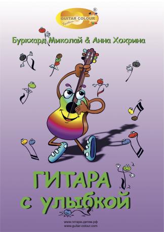 Russische Gitarrenschule